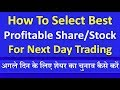 How to Select best Stocks/Shares for next day Trading in Hindi || Best Stocks for Trading -