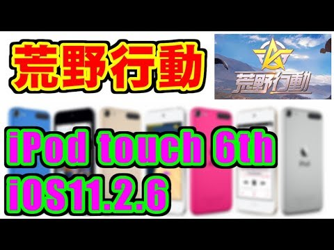 [荒野行動] iPod touch 6th + iOS11.2.6 [KNIVES OUT]
