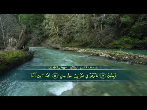 Сура Аль - Муа`минун ( سورة المؤمنون  ) чтец Раыд Мухаммад Курди