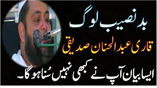 Badd Naseeb Loug بدنصیب لوگ By Molana Abdul Hanan Siddique 2018
