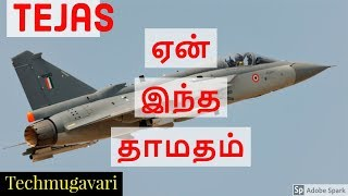 HAL tejas fighter jet project delay | in tamil