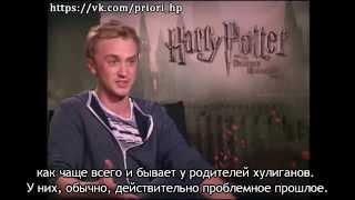 Tom Felton Interview [RUS SUB]
