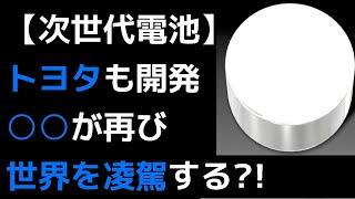 【衝撃】日本も開発中の次世代電池が世界を凌駕する?!
