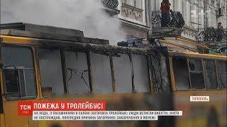 У Тернополі загорівся тролейбус з пасажирами