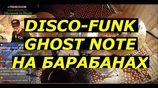 Барабан TV | Гоуст Ноты в Танцевальных Ритмах | Диско-Фанк Грувы | Урок Ударных