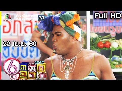 ตลก 6 ฉาก | 22 เม.ย. 60 Full HD