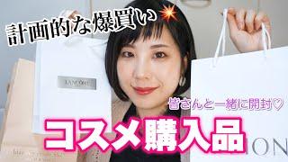 【久々】コスメ購入品紹介&開封!【デパコス】