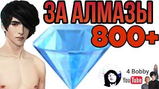 ВСЕ ВЫБОРЫ ЗА АЛМАЗЫ Рождённая Луной СЕЗОН 3 Клуб Романтики Romance club КР