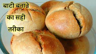 बट बनन क सह तरक  Perfect recipe of bati  Bati recipe  Dal bati recipeBati dalbatichurma