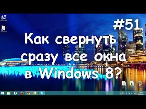windows8 как свернуть все окна