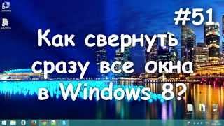 Как в Windows 8 и 7 свернуть все окна сразу? 3 простых способа