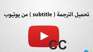 تحميل الترجمة ( subtitle ) من فيديوهات اليوتيوب