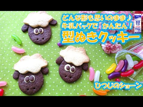 ショーン ひつじ クッキー の