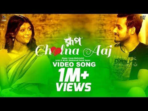 Cholna Aaj - Imran | Music Video | ROOP (2017 Short Film) | Toya & Sagar | Vicky Zahed