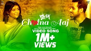 Cholna Aaj - Imran | Music Video | ROOP (2017 Short Film) | Toya & Sagar | Vicky Zahed