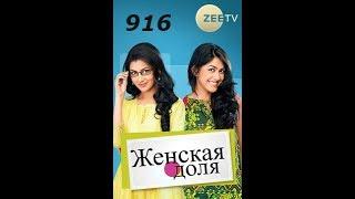 Женская Доля 916 серия на русском языке анонс и дата выхода