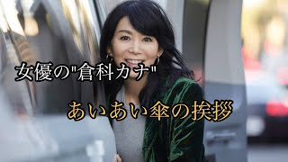 女優の倉科カナが26日、TOHOシネマズ日比谷で行なわれた映画『あいあい...