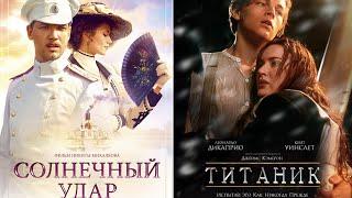 Солнечный удар VS Титаник *трейлер на двоих*