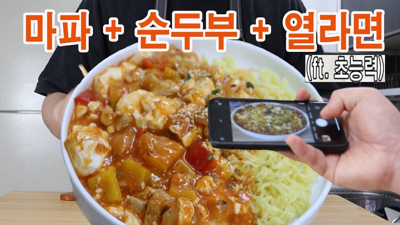 마파 순두부 열라면 ( 내가 뭘 만든거야..) 자취요리/ 먹방/ 혼밥/요리 레시피
