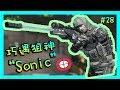 "【AVA】ζJoKeR♠-天梯影片28 巧遇狙神""Sonic"""