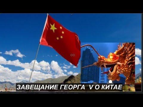 Завещание Георга  V о Китае.  № 971