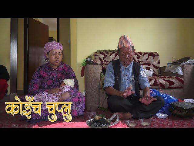Sunuwar Culture ( सपू फ्ला फ्ला , सपू राेलाे ) Naming day  on Koinch Chuplu episode - 55