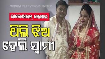 Odisha Girl Undergoes Sex Change Surgery, Marries Lover In Delhi