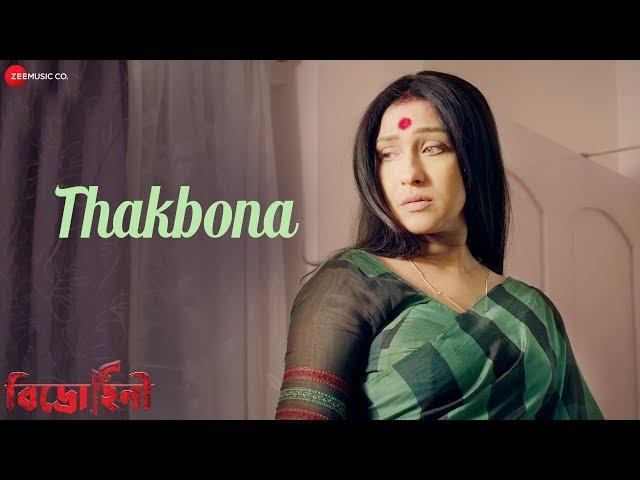 Thakbona - Biddhrohini | Rituparna Sengupta, Jeetu Kamal, Santwana Basu,Gautam Mukherjee | Anwesshaa