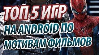 ТОП 5 игр на Android по мотивам фильмов