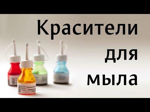 Красители для мыла ручной работы в домашних условиях