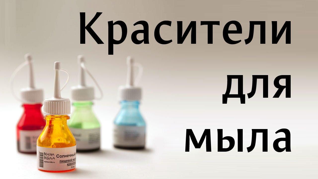 Купить краситель для мыла в киеве, украине. Широкий выбор красителей для мыла ручной работы по низкой цене. Интернет магазин aromasoap +38( 093)-791-45-82.