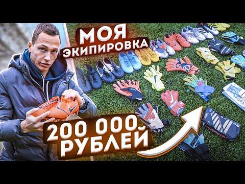 ЧТО В МОЕЙ ВРАТАРСКОЙ СУМКЕ? || ПЕРЧАТКИ НА 200 000 РУБЛЕЙ?