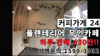 커피가게24 무인카페 일 판매 430잔돌파~!!