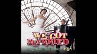 우리 둘이 Two of Us (with Fujii Mina)_Lee Hong Ki (Global We Got Married OST Part 8)