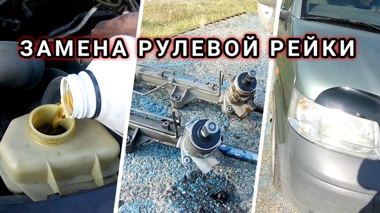 замена рулевой рейки транспортер т5