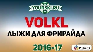 Лыжи для фрирайда Volkl (Сезон 2016-17)