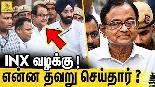 எப்படி தவறு நடந்தது?   What Went Wrong For P. Chidambaram?   INX Media Case   Congress Scam
