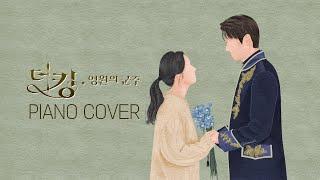 The King: Eternal Monarch OST Piano   더 킹 : 영원의 군주 OST 피아노 모음   Kpop Piano Cover