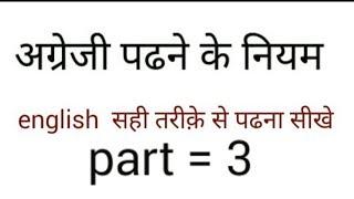 english padhna sikhe |इंग्लिश प...