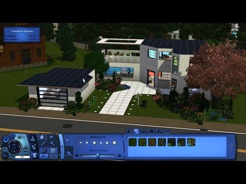 Строим вместе с Симс 3. Современный дом в стиле хай-тек