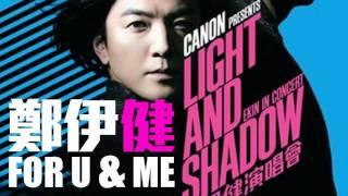 [JOY RICH] [新歌] 鄭伊健 - For U & Me(Light And Shadow演唱會主題曲)(完整發行版)