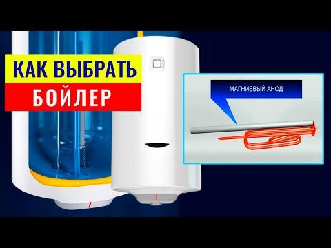 Как выбрать бойлер – 7 важных параметров накопительного водонагревателя