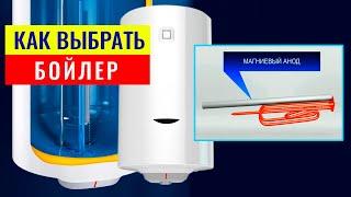 видео Устройство накопительного водонагревателя: элементы, принцип действия