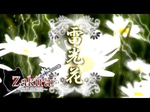 【初音ミク】雷光花 / Lightning Flower【オリジナルMV】のサムネイル画像