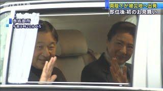 両陛下が台風19号被災の宮城と福島へ出発 即位後初(19/12/26)