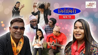 Tiri Miri ft. Raju Pariyar & Dila BK|| Episode-11 || March-16-2020 ||  BY Media Hub Official Channel