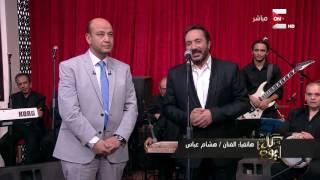 كل يوم: مداخلة الفنان هشام عباس مع عمرو أديب