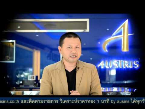 ราคาทองคำวันนี้ วิเคราะห์ 1 นาที โดย Ausiris 04Mar2016