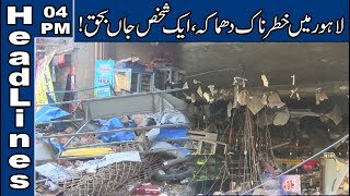 One Dead in Horrific Blast in Lahore | 04 PM Headlines – 26 June 2019 | Lahore News HD