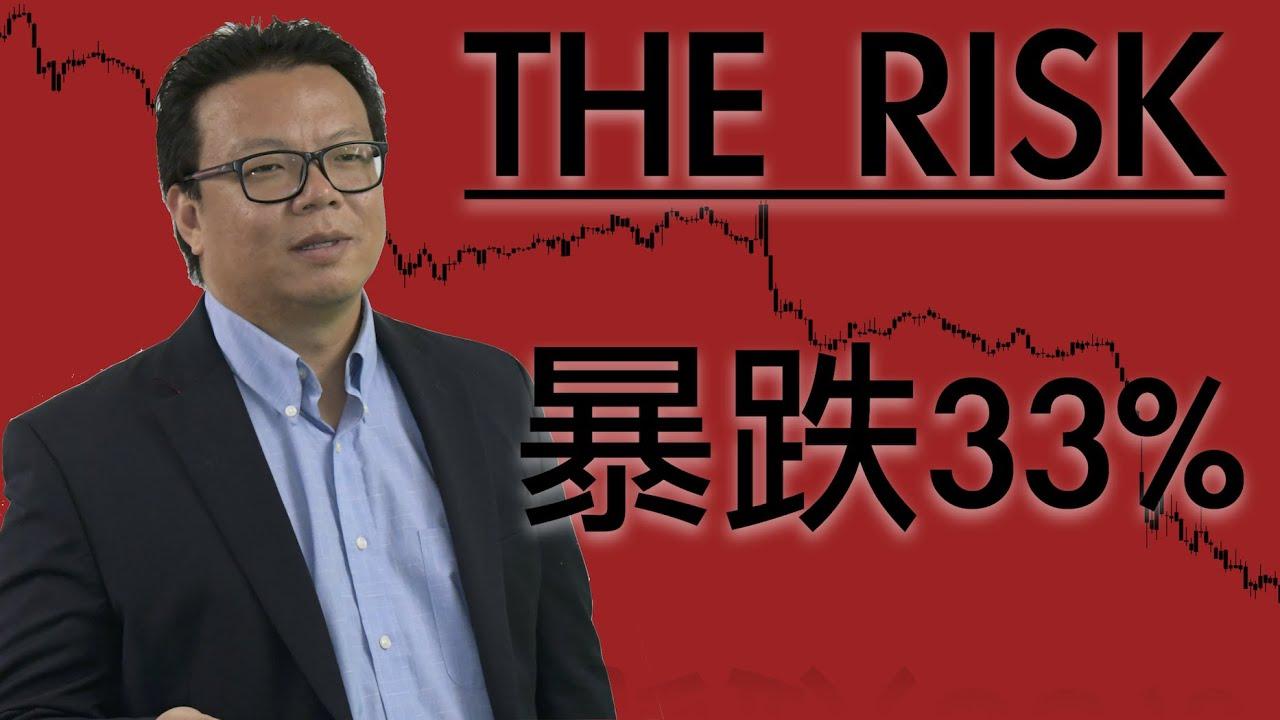 暴跌!你在市場里的錢存在風險(風險→機遇)